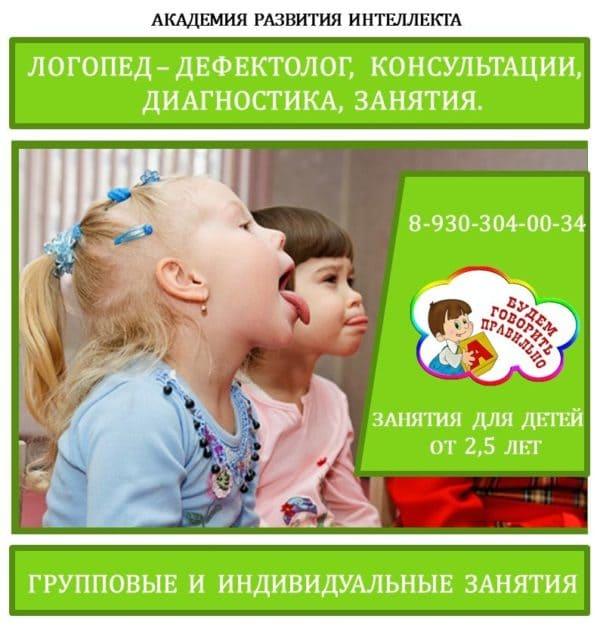 Логопед дефектолог смоленск