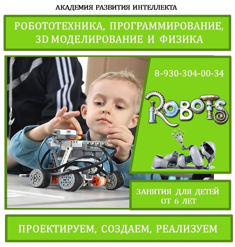 робототехника, робототехника смоленск, робототехника для детей, кружок робототехники, кружки робототехники, робототехника смоленск кружок, занятия по робототехнике, смоленск занятия по робототехнике, робототехника для малышей, робототехника для детей смоленск, робототехника для школьников, школа робототехники, центр робототехники, робототехника для начинающих, обучение робототехнике, курсы робототехники, клуб робототехники, основы робототехники для детей, робототехника для детей 10 лет, моделирование робототехника, курсы робототехники для школьников, клуб робототехники роботрек, занятия по робототехнике в детском саду, дополнительное образование робототехника, детская робототехника, где учат робототехнике
