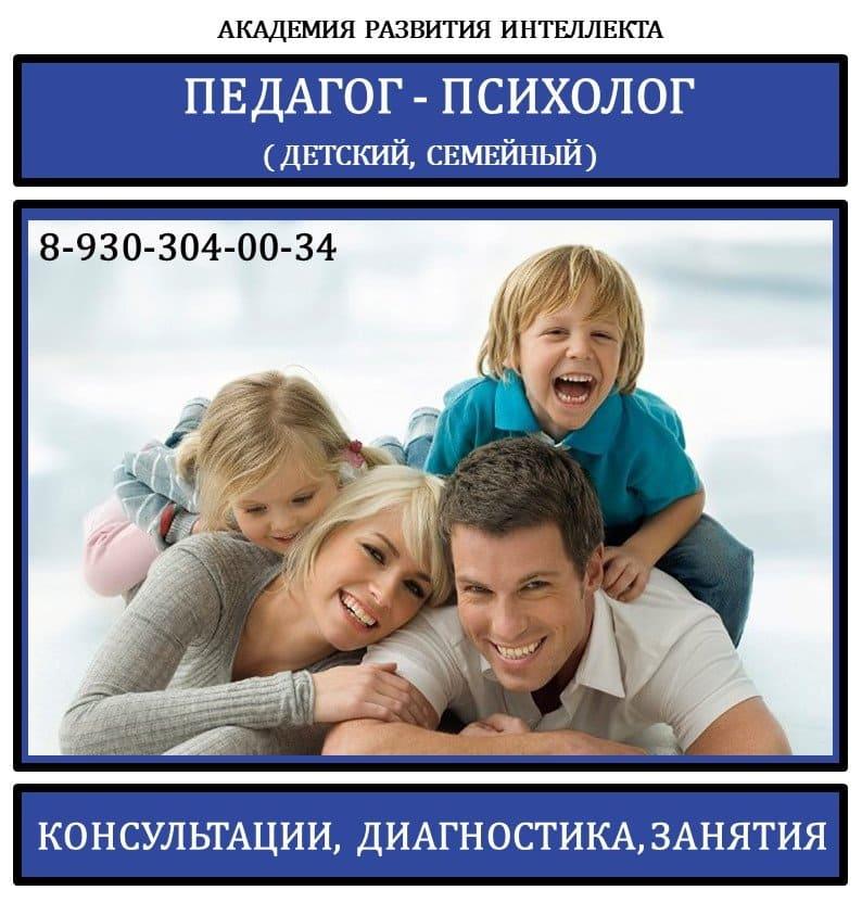 психолог, психолог смоленск, педагог психолог, советы психолога, детский психолог, психолог отзывы, консультация психолога, план педагога психолога, детский психолог смоленск, педагог психолог в школе, психолог смоленск отзывы, школьный психолог, психолог в саду, семейный психолог, психолог отношений, психолог для ребенка, кабинет психолога, советы психолога семье, коррекционный психолог, семейный психолог смоленск, детский психолог отзывы, взрослый психолог, практический психолог, запись к психологу, стресс психолог, советы психолога мамам, психолог после развода, психолог перед школой, консультация психолога группа, запись к врачу психологу, собрание в доу психолог